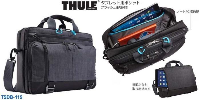 Thule-Stravan- DeluxeBag